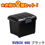 Экспедиционный ящик RV BOX 400 Ecology Black